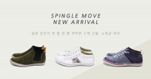 SPINGLE MOVE 2019 new arrival